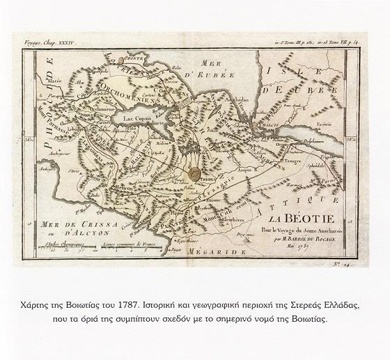 Ταβέρνα Ο Νώντας - Χάρτης Βοιωτίας